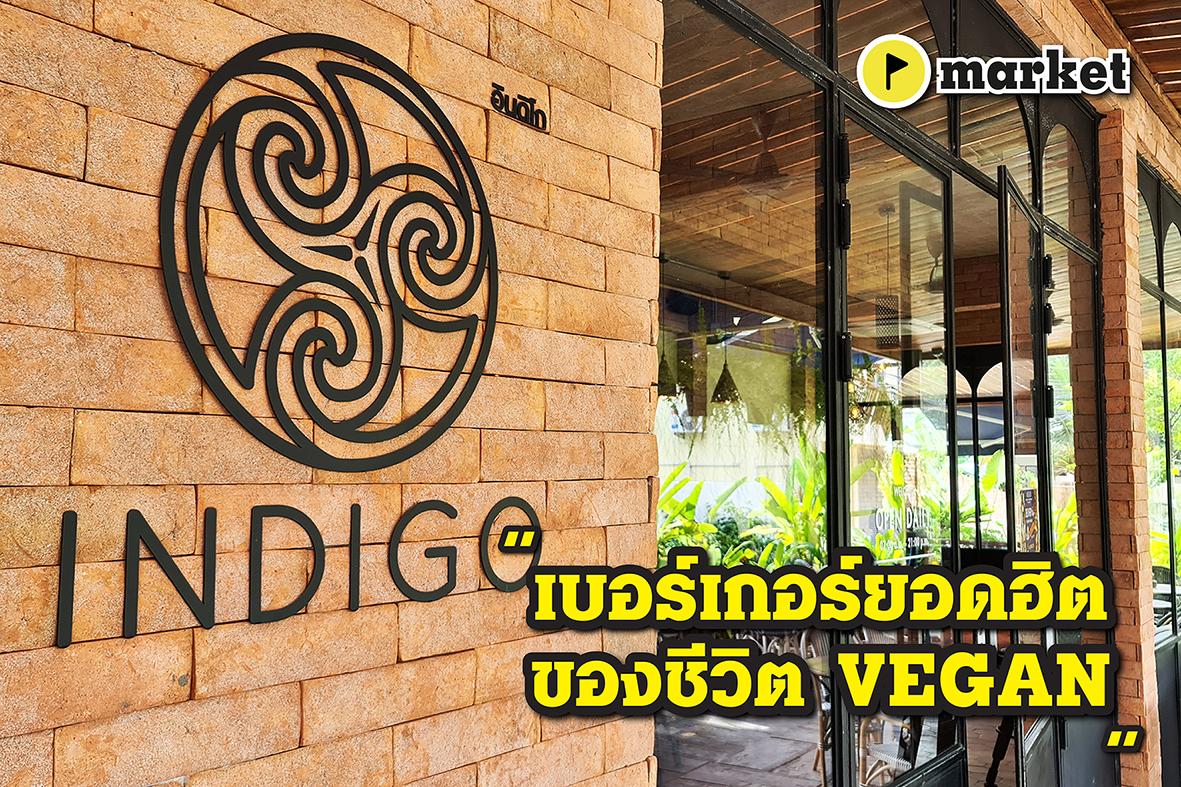 ร้าน Indigo เกาะพงัน - passionmarket