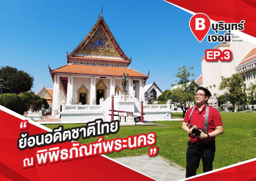 ย้อนอดีตชาติไทย ณ พิพิธภัณฑ์พระนคร