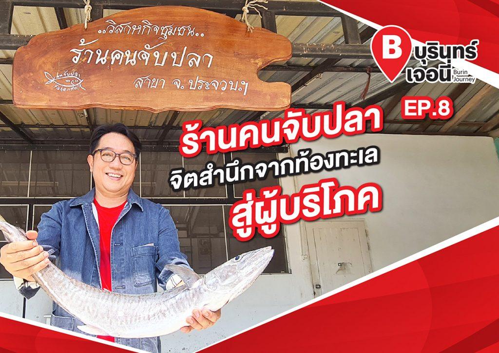 ร้านคนจับปลา จิตสำนึกจากท้องทะเลสู่ผู้บริโภค