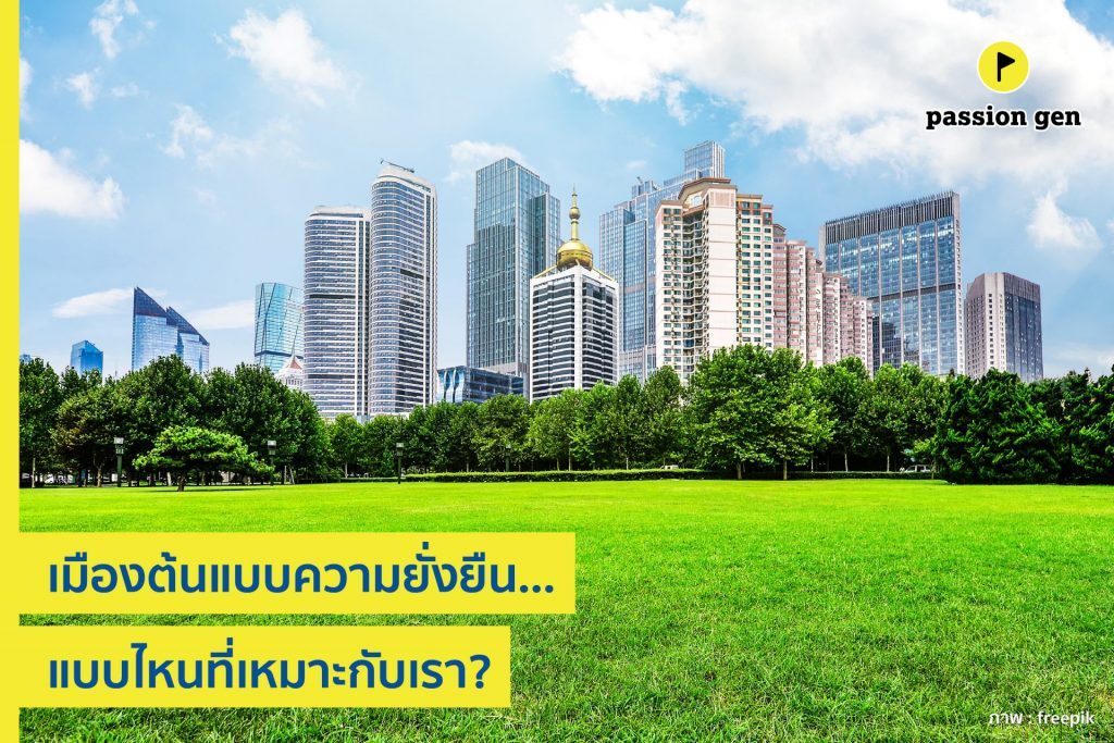 เมืองต้นแบบความยั่งยืน…แบบไหนที่เหมาะกับเรา?