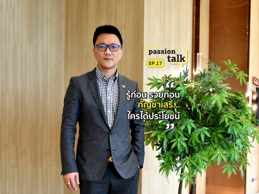 Passion Talk EP.17 | ภก.ดร. อนันต์ชัย อัศวเมฆิน – รู้ก่อนรวยก่อน กัญชาเสรี…ใครได้ประโยชน์