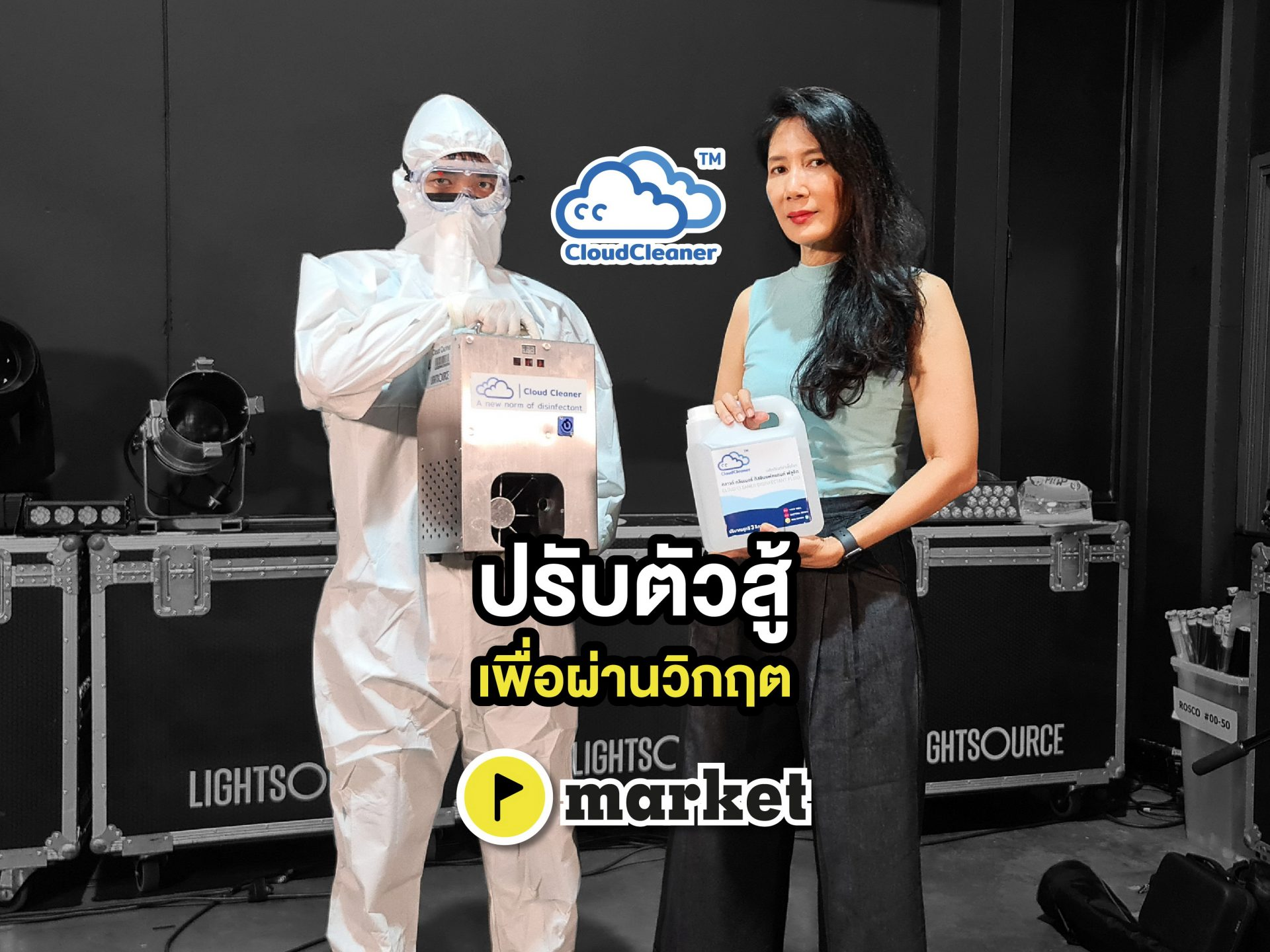 Passion Market EP.3 Cloud Cleaner