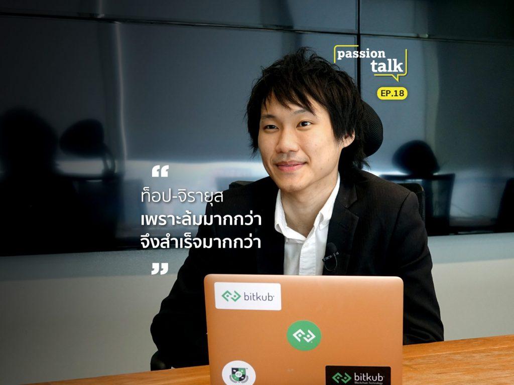 "Passion Talk EP.18 | ท๊อป จิรายุส – ผู้ก่อตั้ง ""Bitkub"" เพราะล้มมากกว่าจึงสำเร็จมากกว่า"